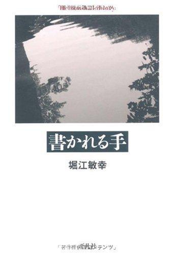 書かれる手 (平凡社ライブラリー)
