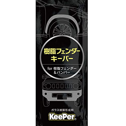 KeePer技研 キーパー技研 樹脂フェンダーキーパー パウチタイプ5ml 樹脂パーツコーティング剤 ガラス被膜形成剤