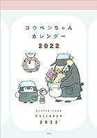 コウペンちゃんカレンダー2022