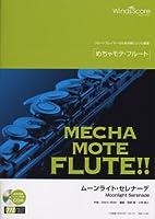 管楽器ソロ楽譜 めちゃモテフルート ムーンライト・セレナーデ 模範演奏・カラオケCD付 (WMF-11-003)