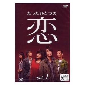 """たったひとつの恋 VOL.1 [DVD]"""""""