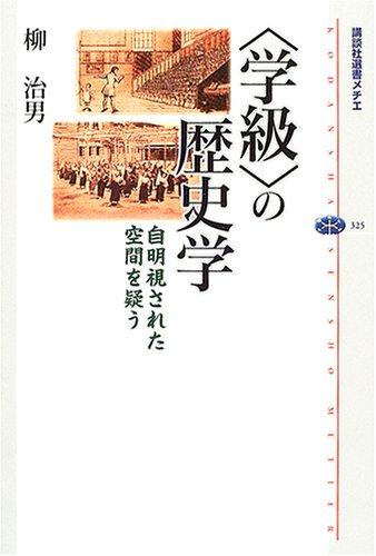 〈学級〉の歴史学 (講談社選書メチエ)