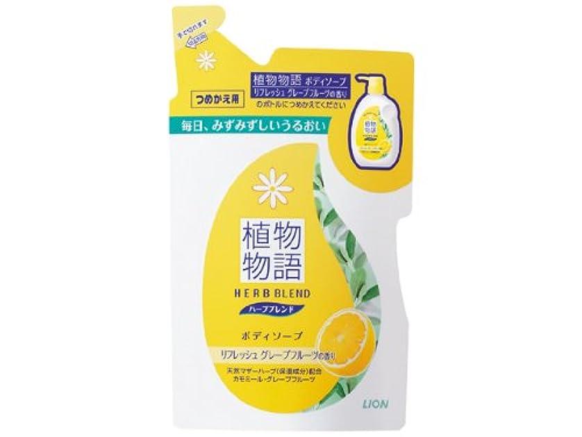 アルファベット順ロータリーユーモラス植物物語 ハーブブレンド ボディソープ リフレッシュグレープフルーツの香り つめかえ用 420ml