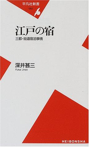 江戸の宿―三都・街道宿泊事情 (平凡社新書)の詳細を見る