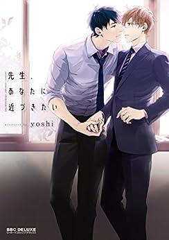[yoshi]の先生、あなたに近づきたい (ビーボーイコミックスDX)