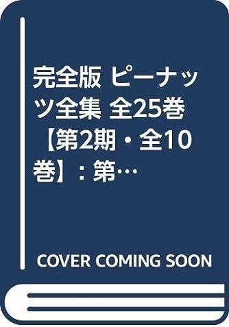 完全版 ピーナッツ全集 全25巻【第2期・全10巻】: 第1~10巻・ヴィンテージ編