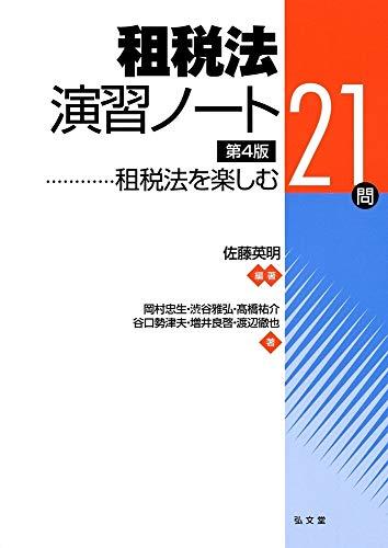 租税法演習ノート-租税法を楽しむ21問 第4版