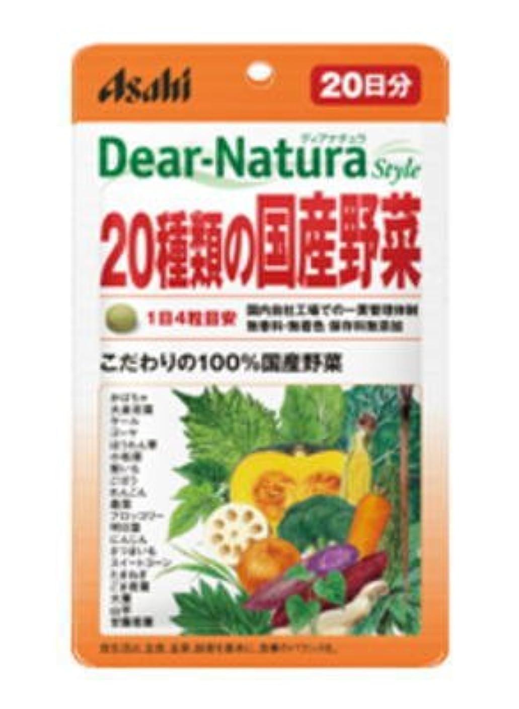 見習い落ち着いて復活させるアサヒ ディアナチュラ 20種類の国産野菜 80粒×10個セット