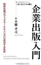 企業出版 企業出版入門(エッセンシャル版) (~はじめて社長が本を出す入門シリーズ~)
