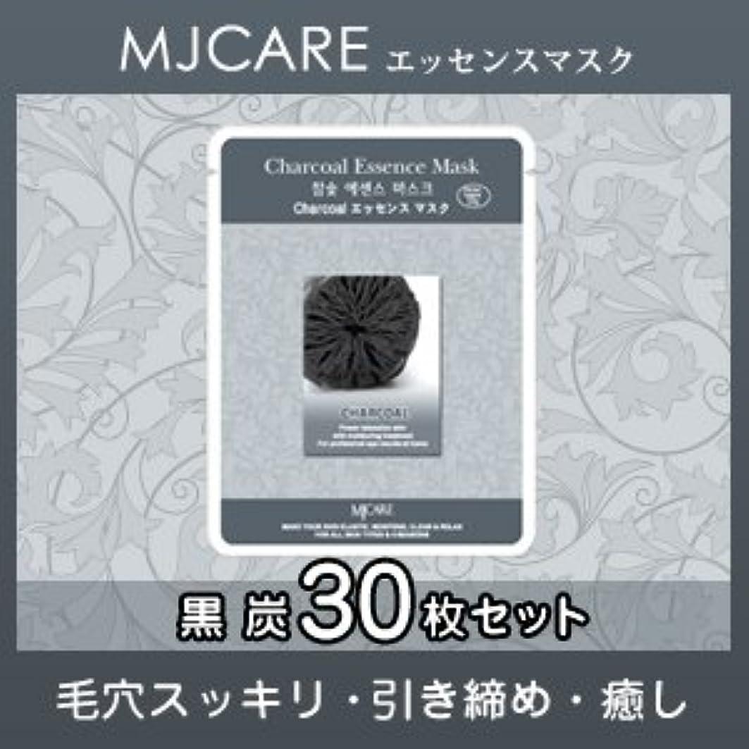 を除くに賛成むき出しMJCARE (エムジェイケア) 黒炭 エッセンスマスク 30セット