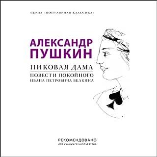Tales of Belkin & The Queen of Spades audiobook cover art