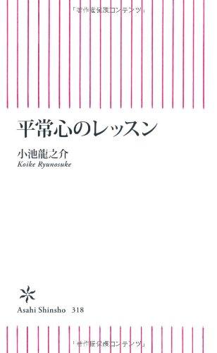平常心のレッスン (朝日新書)