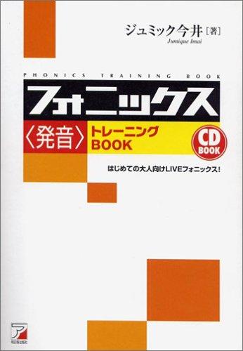 明日香出版社『CD BOOK フォニックス<発音>トレーニングBOOK 』