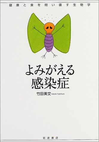 (biology questioning the food and health series) infection to revive (2004) ISBN: 4000068644 [Japanese Import]