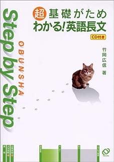 超基礎がためわかる!英語長文 (Obunsha step by step)