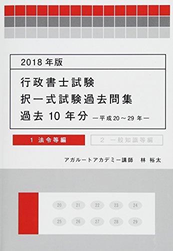 2018年版 行政書士試験 択一式試験過去問集(過去10年分) 1 法令等編 (アガルートの書籍講座シリーズ)