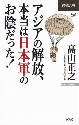 アジアの解放、本当は日本軍のお陰だった!(WAC BUNKO)の詳細を見る