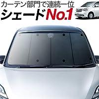 車中泊 ノア ヴォクシー60系 カーテン サンシェード カスタム 盗難防止 フロント用