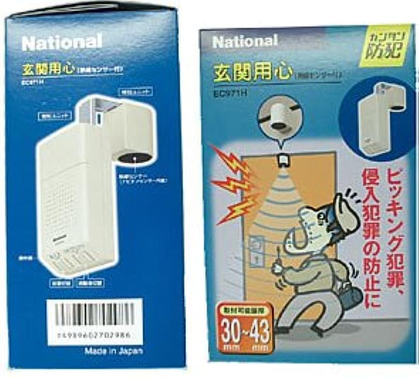 試す小麦レパートリーPanasonic 玄関用心(熱線センサー付)(グレー) EC971H EC971H