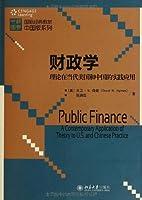 财政学:理论在当代美国和中国的实践应用