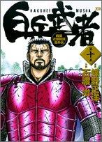 白兵武者 第10巻 (ヤングサンデーコミックス)