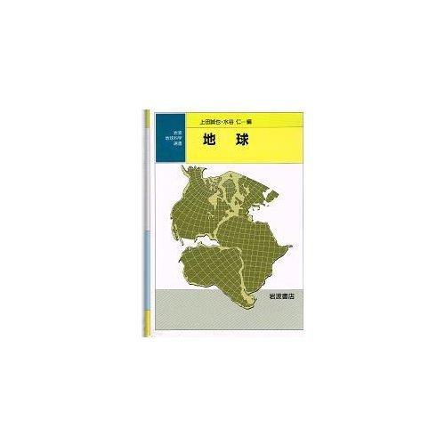 Chikyū (Chikyū kagaku sensho) (Japanese Edition)
