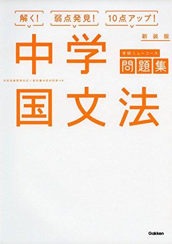 学研プラス『中学国文法 新装版』