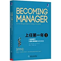 上任第一年1:从业务骨干到团队管理者的成功转型(原书第2版)
