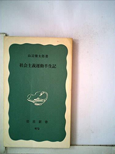 社会主義運動半生記 (1976年) (岩波新書)の詳細を見る