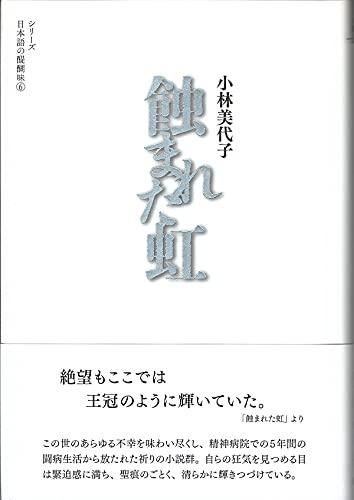 蝕まれた虹(シリーズ 日本語の醍醐味 6)