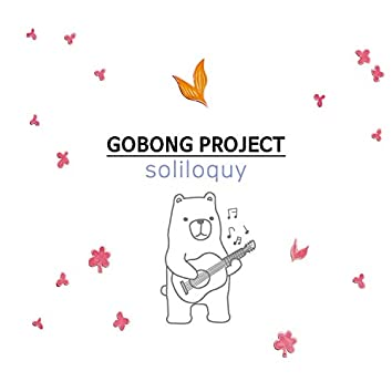 GOBONG Project-soliloquy