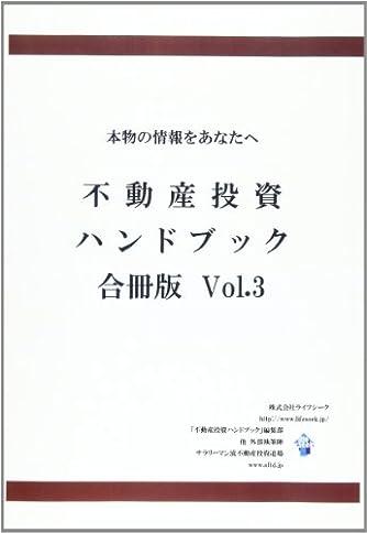 不動産投資ハンドブック合冊版Ver,3