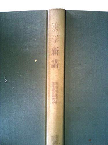 法学新講 (1967年) - 慶応義塾大学法学教育研究会