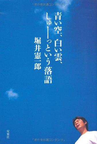 青い空、白い雲、しゅーっという落語
