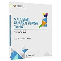 XML基础及实践开发教程(第2版)
