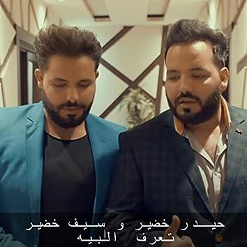 Taaref El Bayeh