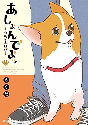 あしょんでよッ~うちの犬ログ~ コミック 1-9巻セット