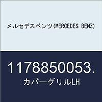 メルセデスベンツ(MERCEDES BENZ) カバーグリルLH 1178850053.
