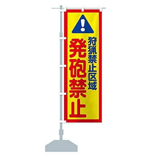 狩猟禁止区域発砲禁止 のぼり旗 サイズ選べます(ショート60x150cm 左チチ)