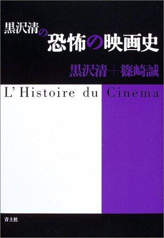 黒沢清の恐怖の映画史