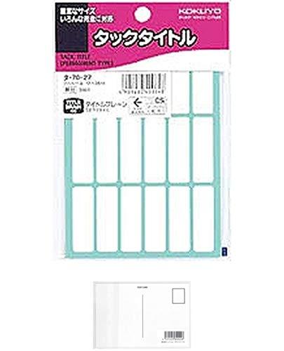 コクヨ タックタイトル寸法12X38 306片入り無地枠 2個セット + 画材屋ドットコム ポストカードA