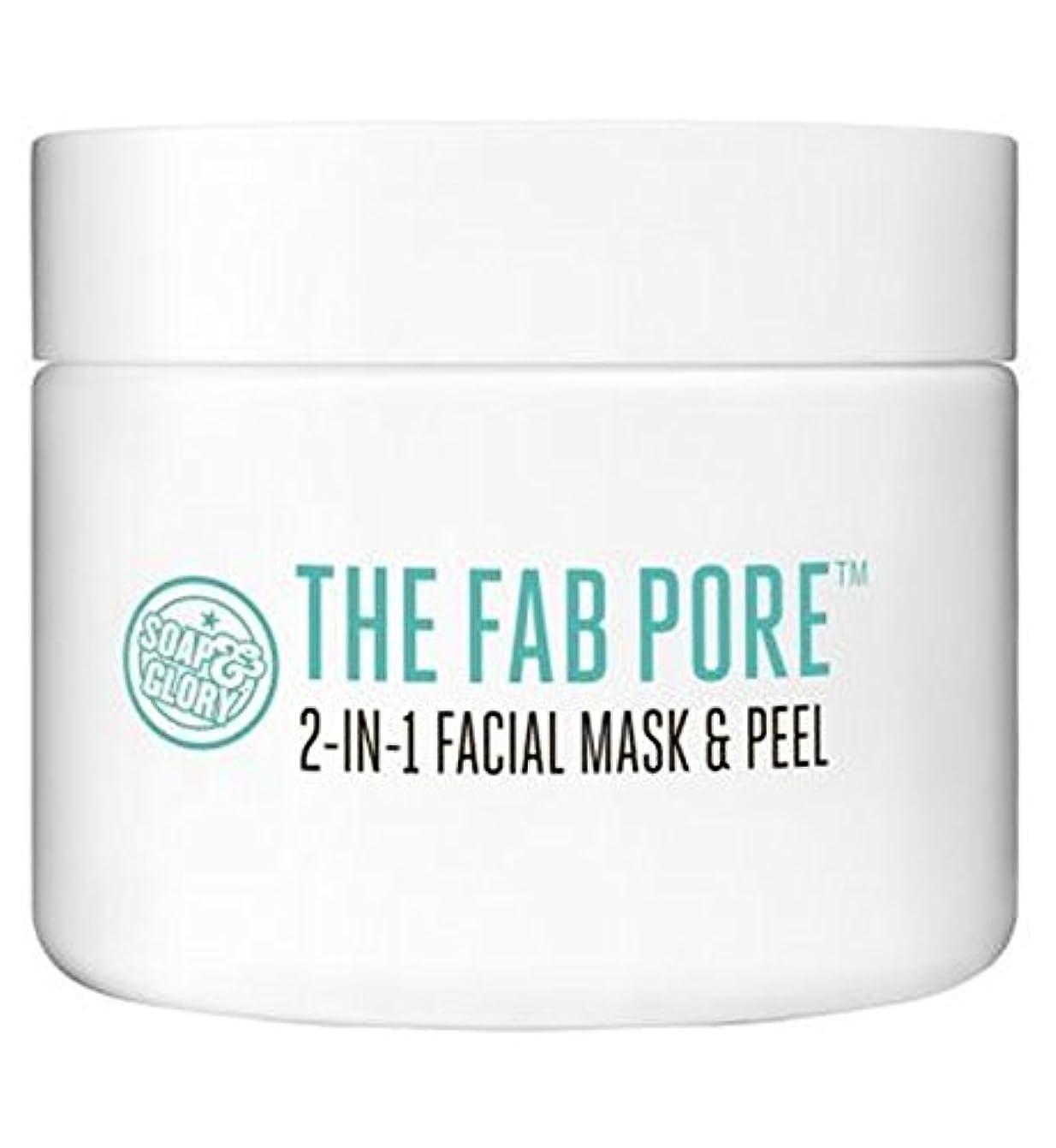 パンツロック解除期待するSoap & Glory? Fab Pore? 2-in-1 Facial Pore Purifying Mask & Peel - ファブ細孔?2イン1顔の細孔浄化マスク&ピール?石鹸&栄光 (Soap & Glory) [並行輸入品]