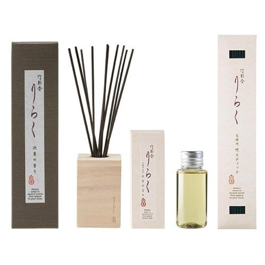 固体ましい感性大香 竹彩香 りらく 沈香 50ml と 交換用 沈香、交換用竹スティック 沈香の色 セット