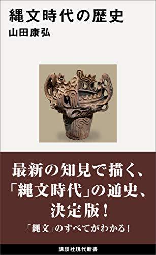 縄文時代の歴史 (講談社現代新書)