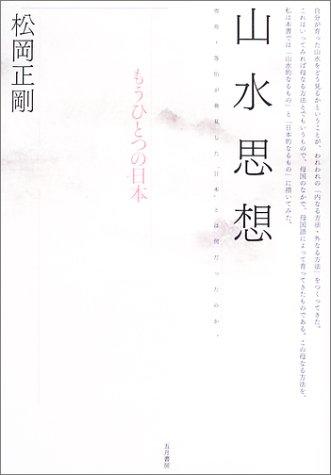 山水思想―もうひとつの日本