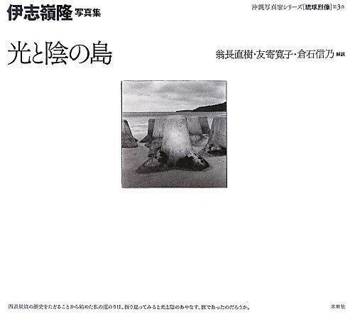 伊志嶺隆写真集 光と陰の島 (沖縄写真家シリーズ 琉球烈像)