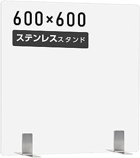 日本製 まん延防止等重点措置飛沫防止 透明 アクリルパーテーション W600xH600mm ステンレス製足スタンド アクリル板 パーテーション 卓上パネル デスク仕切り 仕切り板 (aps-s6060)