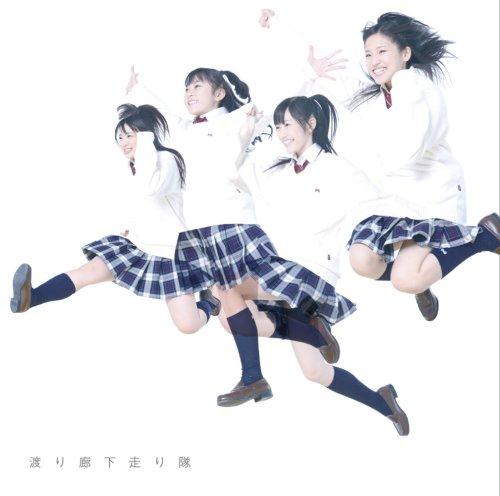 青い未来/初恋ダッシュ(初回盤C)
