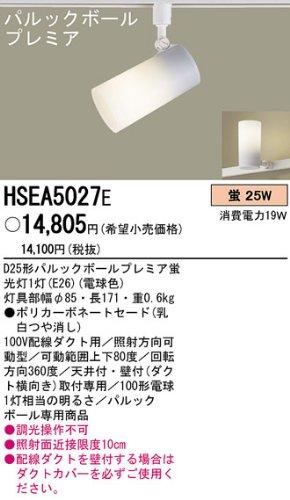 Panasonic(パナソニック電工) スポットライト照明器具 HSEA5027E <工事必要>