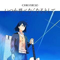 CHRONICLE「いつか飛べなくなるとして。」の歌詞を収録したCDジャケット画像